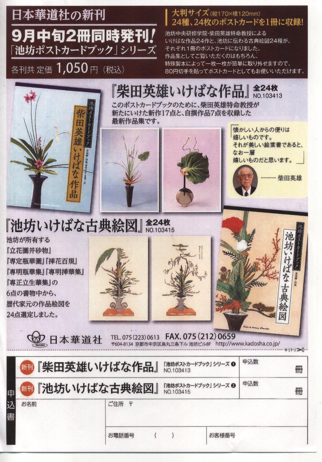 Book_Postcard_103413